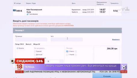 Залізничні квитки для пільговиків доступні онлайн