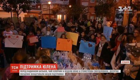Поддержка Юлена: в Испании десятки людей устроили акцию поддержки