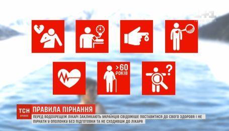 Купання на Водохреща: ТСН зібрала правила безпечного січневого купання