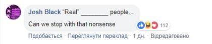 коментар Гейтс