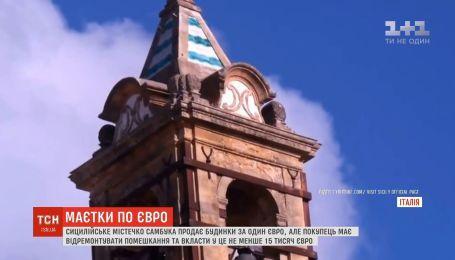 Власти сицилийского городка продают исторические дома за 1 евро