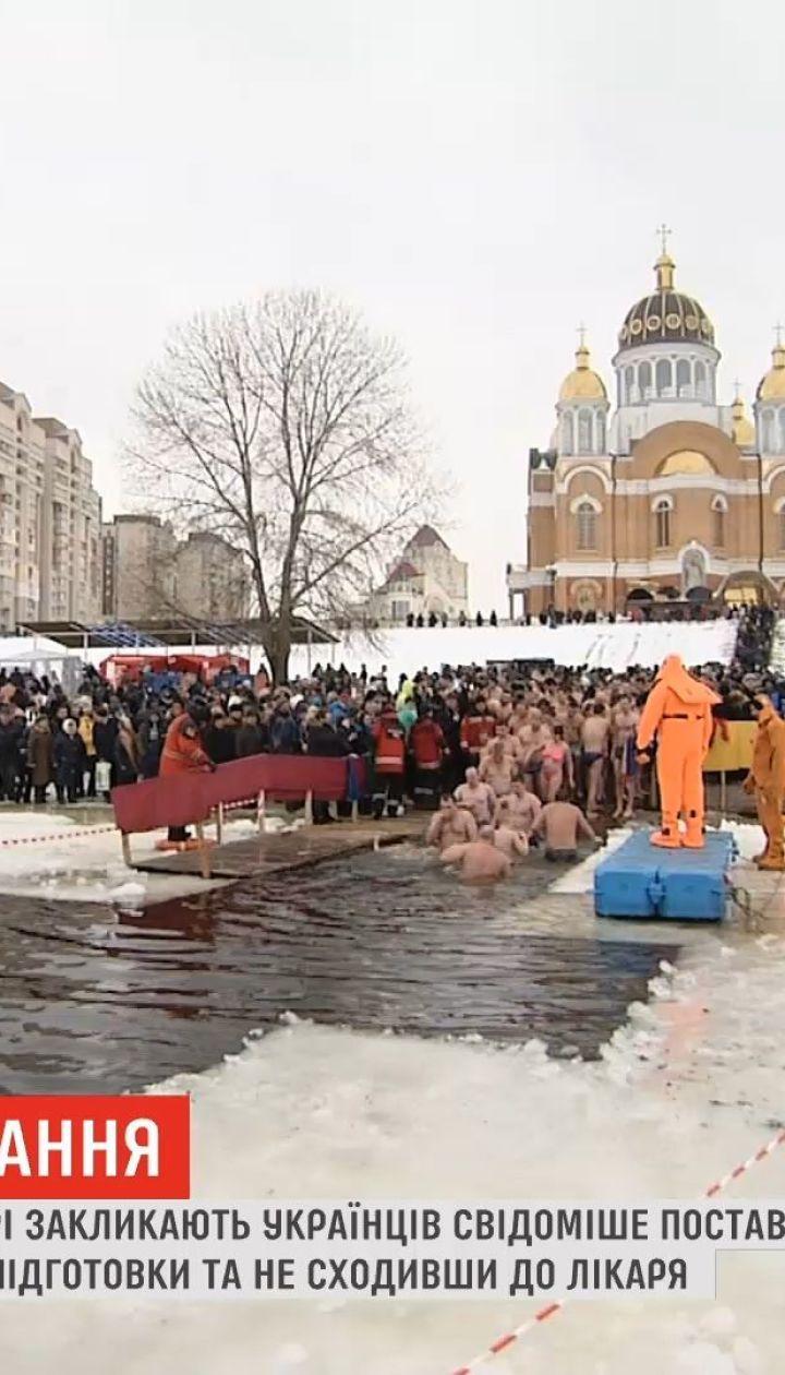 Купание на Крещение: стоит ли нырять в прорубь