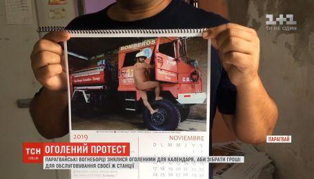 Обнаженный протест: парагвайские пожарные снялись обнаженными для календаря