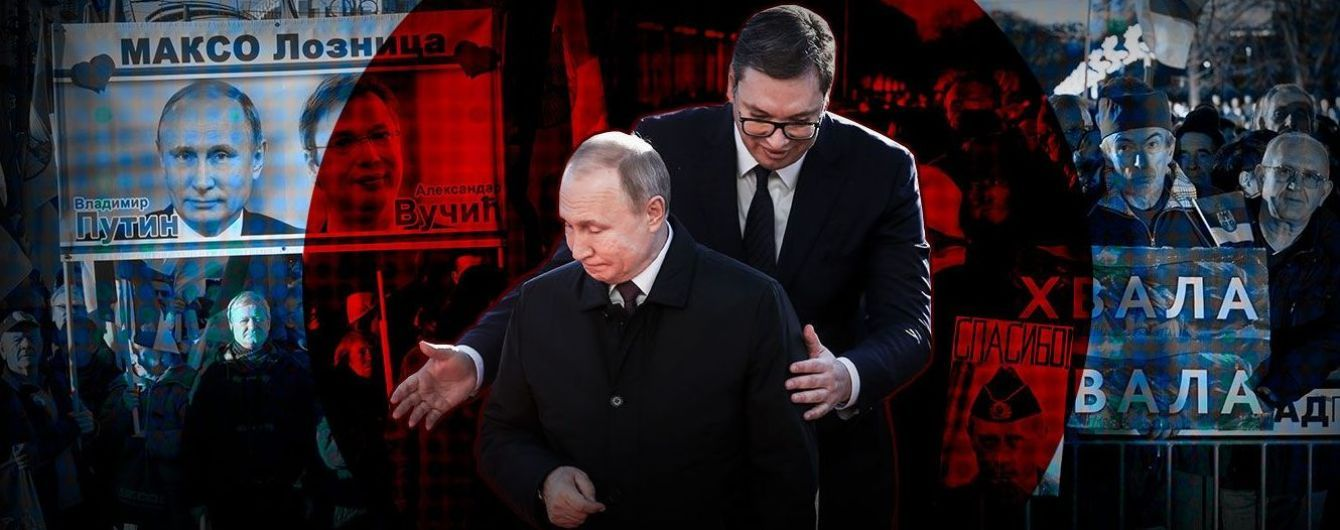 Балканська самотність Кремля