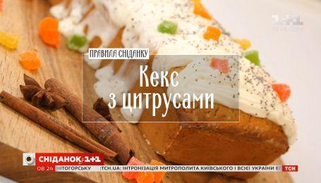 Кекс с цитрусами - рецепты Руслана Сеничкина