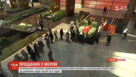 У Гданську прощаються із убитим мером Павлом Адамовичем