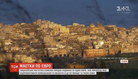 Дом за один евро: в городке на Сицилии объявили распродажу недвижимости