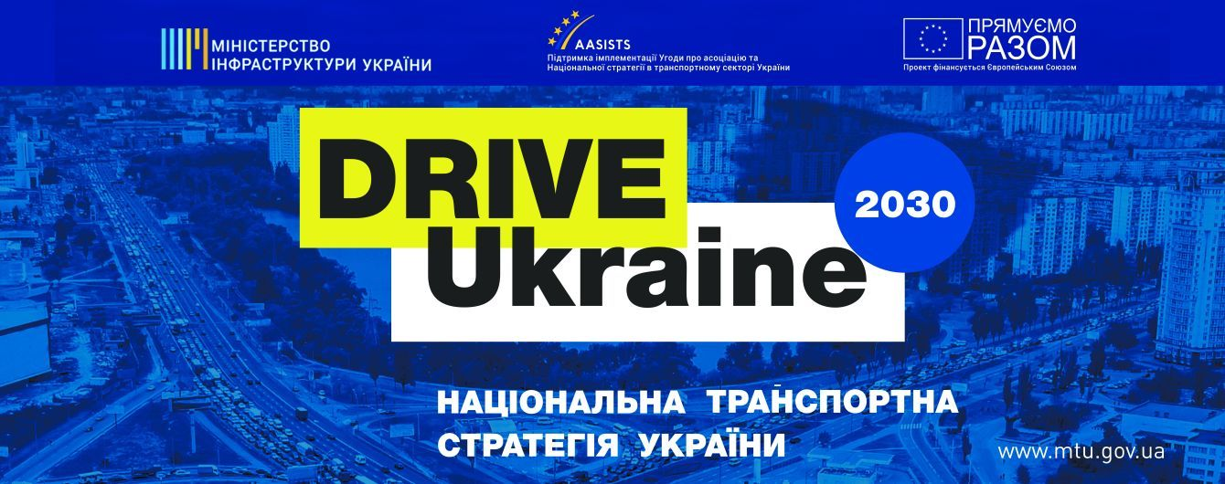 Drive Ukraine 2030: это современная, инновационная и целостная транспортная система Украины