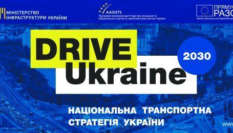 Drive Ukraine 2030: це сучасна, інноваційна та цілісна транспортна система України