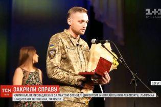Правоохоронці закрили справу про доведення до самогубства льотчика Волошина