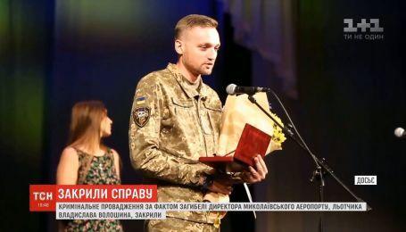 Правоохранители закрыли дело о доведении до самоубийства летчика Волошина