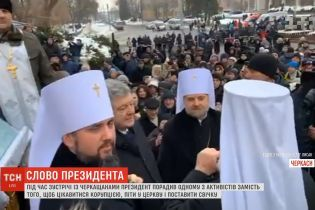 """""""Вас Господь попустить"""": Порошенко відмовився відповідати на запитання про корупцію"""