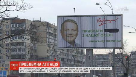 Проблемная агитация: почему некоторые слова на билбордах нардепа Шевченко закрашивают