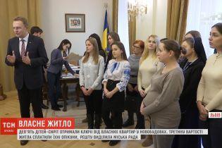 9 дітей-сиріт отримали ключі від квартир у новобудовах Львова