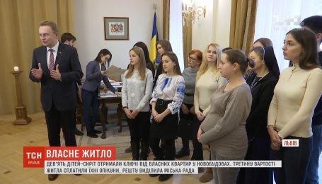 9 детей-сирот получили ключи от квартир в новостройках Львова