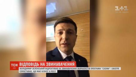 Ми працюємо й живемо в Україні: Зеленський відреагував на звинувачення журналістів