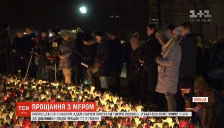 Тысячи поляков пришли почтить убитого мэра Павла Адамовича