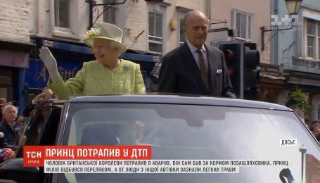 ДТП в 97 лет: как чувствует себя муж Елизаветы II после аварии