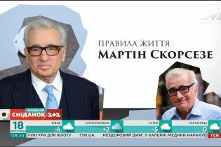 Правила життя режисера Мартіна Скорсезе