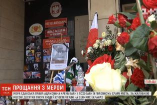 В Польше тысячи людей пришли проститься с мэром Гданьска