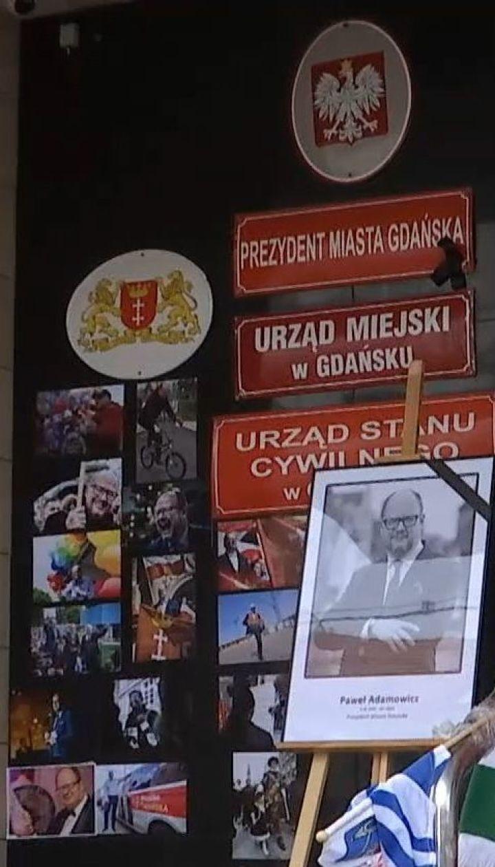 У Польщі тисячі людей прийшли попрощатися з мером Гданська