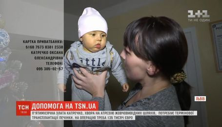 Родители пятимесячной Златы просят спасти их дочь