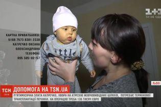 Батьки п'ятимісячної Злати просять врятувати їхню донечку