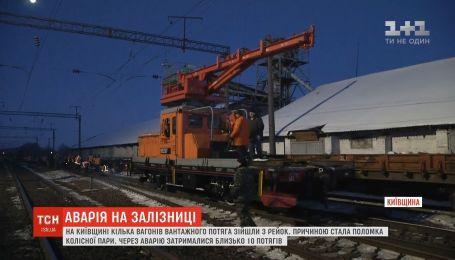 В Киевской области сошли с рельсов несколько вагонов грузового поезда