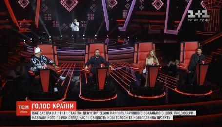 """На """"1+1"""" стартует девятый сезон """"Голоса страны"""""""
