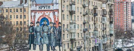 В Киеве к 100-летию боя под Крутами появился мурал, посвященный молодежи, которая погибла ради Украины