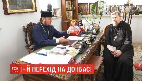 На Луганщине священник решил перейти в новообразованную автокефальную церковь