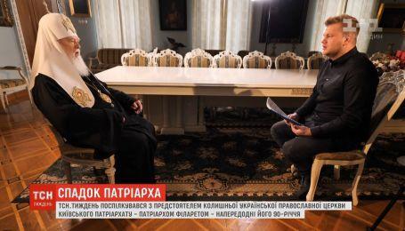 """""""Они хотят расколоть, а мы будем объединять"""": Патриарх Филарет дал эксклюзивное интервью ТСН.Тижню"""