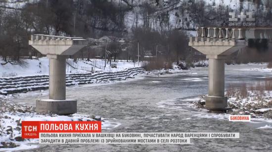 Польова кухня: як допомогти збудувати мости буковинському селу, яке через повінь ще 10 років тому відрізало від цивілізації