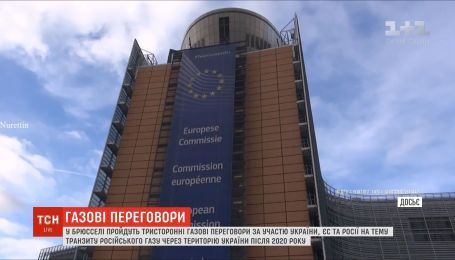 У Брюсселі відбудеться другий раунд газових переговорів