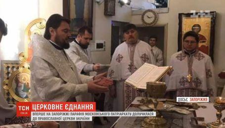 На Запоріжжі перша парафія приєдналася до ПЦУ
