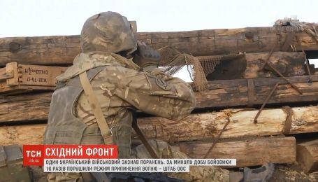 Доба на фронті: один український воїн дістав поранень