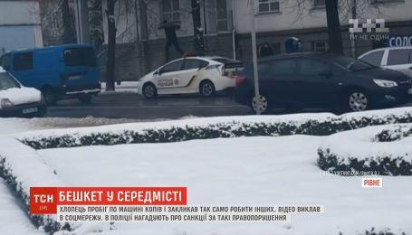 В Ровно парень пробежал по машине копов и призвал других делать так же