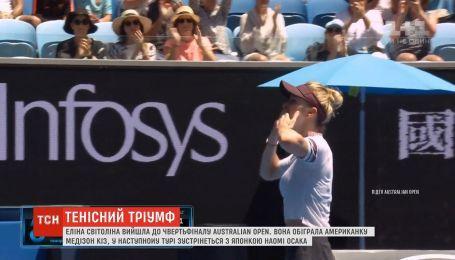 Еліна Світоліна вийшла до чвертьфіналу Australian Open