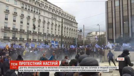 Грецию охватили протесты из-за переименования Македонии