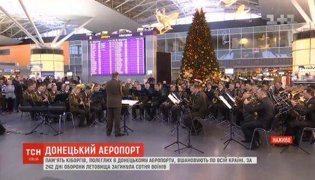 """В аэропорту """"Борисполь"""" чтят память киборгов"""