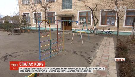 Спалах кору: у селі на Одещині занедужали 40 дітей