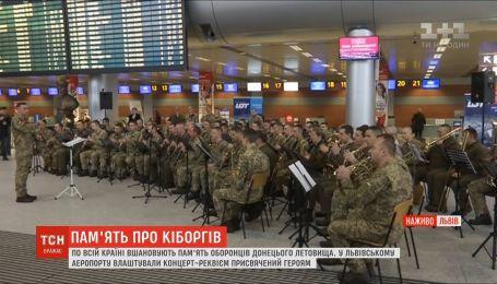 В Украине чествуют память защитников Донецкого аэропорта