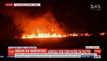 85 осіб загинули унаслідок вибуху на трубопроводі у Мексиці