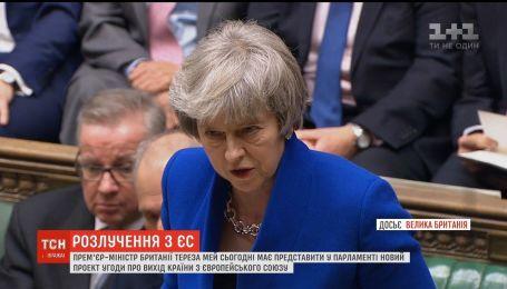 Тереза Мей представить новий проект Угоди про вихід Великої Британії з ЄС