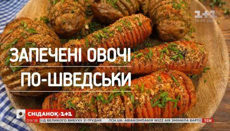 Запечені овочі по-шведськи - Рецепти Руслана Сенічкіна