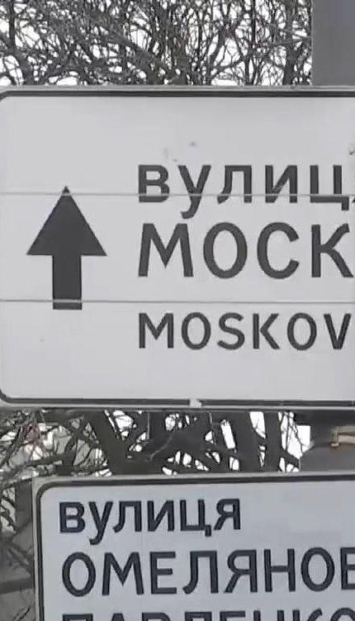 Вулиці у Києві будуть перейменовувати по-новому
