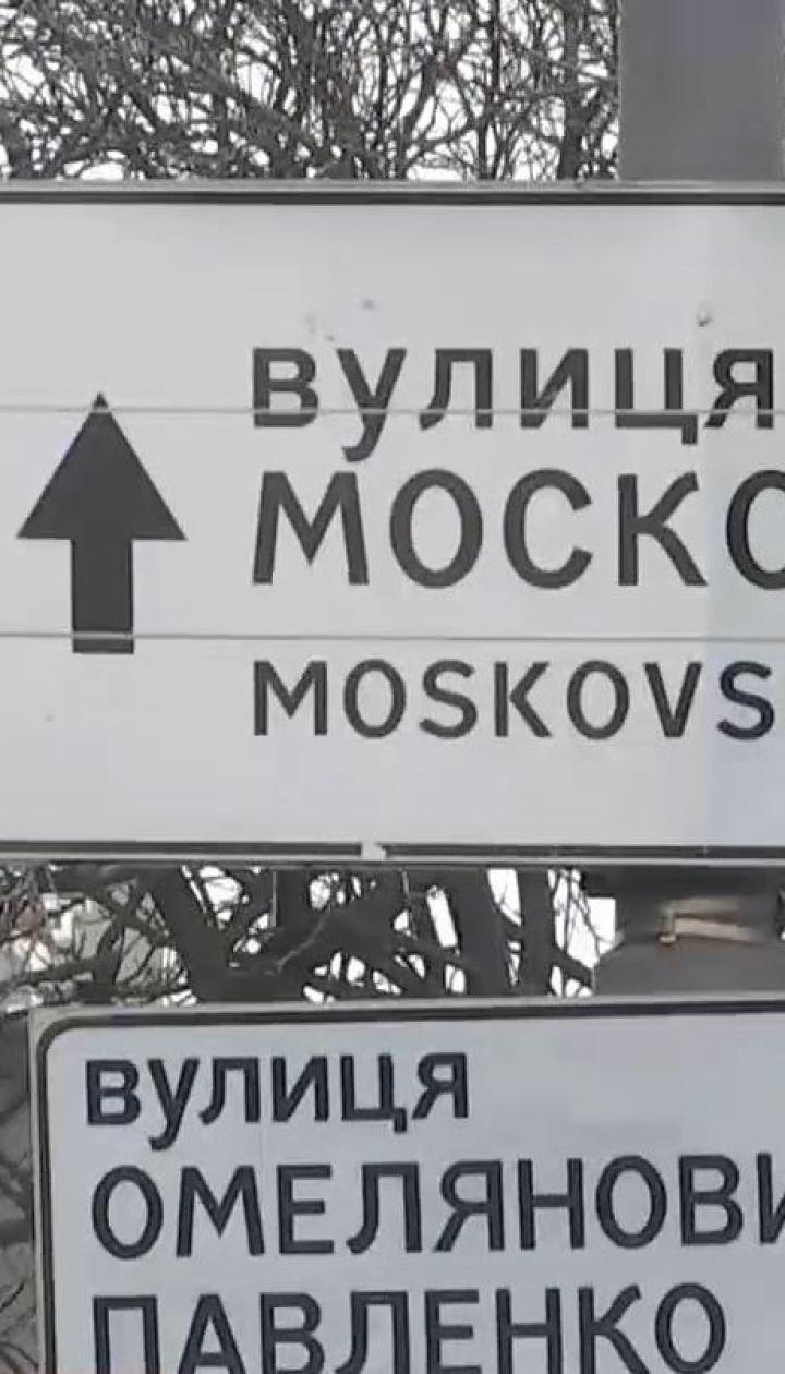 Улицы в Киеве будут переименовывать по-новому