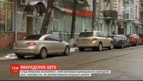 Депутати не проголосували за законопроект, який посилював відповідальність викрадачів авто