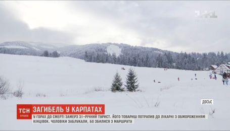 В Карпатах насмерть замерз 31-летний турист