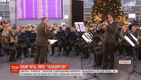 """Військові оркестри по всій Україні вшанували пам'ять """"кіборгів"""""""